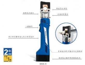 迷你型-便携式电动压街工具